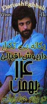 14 بهمن 1388 داریوش اقبالی در کنار هواداران